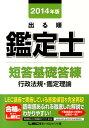 出る順鑑定士短答基礎答練行政法規・鑑定理論(2014年版) [ 東京リーガルマインド ]
