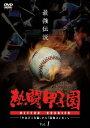 熱闘甲子園 最強伝説 Vol.1 ~「やまびこ打線」から「最強コンビ」へ~ [ (スポーツ) ]