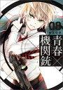 青春×機関銃(08) (Gファンタジーコ...