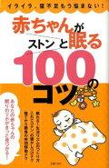 【バーゲン本】赤ちゃんがストンと眠る100のコツ