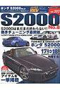 ホンダS2000(no.8)