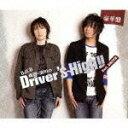 斎賀 浪川のDriver's High!! DJCD 2nd.DRIVE [ (ラジオCD) ]