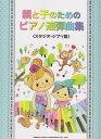 親と子のためのピアノ連弾曲集(スタジオ ジブリ篇) ドレミ楽譜出版社