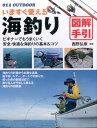 いますぐ使える海釣り図解手引 釣り名人直伝の基本&コツ (012 outdoor) [ 西野弘章 ]