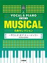 ボーカル&ピアノ mini ミュージカル名曲セレクション 〜サウンド・オブ・ミュージック〜