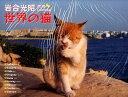 岩合光昭:世界の猫カ...