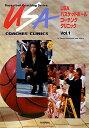 USAバスケットボ-ルコ-チングクリニック(vol.1)