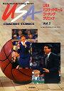 USAバスケットボ-ルコ-チングクリニック(vol.2)