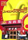 ファーストフードマニア(vol 1(中国・台湾・香港編)