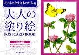 大人の塗り絵POSTCARD BOOK(花と小さな生きものたち編) [ 本田尚子 ]