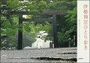 【送料無料】伊勢神宮ひとり歩き [ 中野晴生 ]