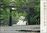 伊勢神宮ひとり歩き [ 中野晴生 ]