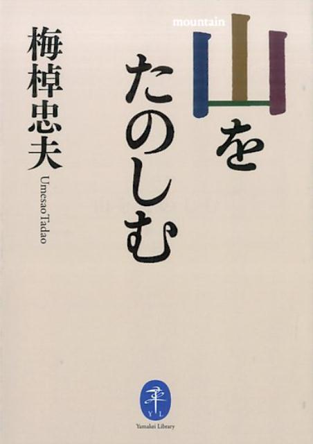山をたのしむ (ヤマケイ文庫) [ 梅棹忠夫 ]