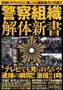 警察組織解体新書 (ぶんか社ムック)