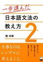 一歩進んだ日本語文法の教え方(2) 庵功雄