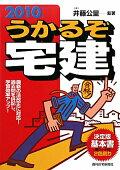 うかるぞ宅建(2010年版)
