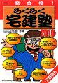 らくらく宅建塾(2010年版)