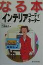 なる本インテリアコーディネーター (QP books) [ 三島俊介 ]