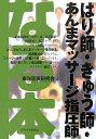 なる本はり師・きゅう師・あんまマッサージ指圧師 (QP books) [ 東洋医療研究会(2004) ]