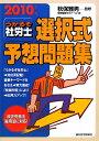 うかるぞ社労士選択式予想問題集(2010年版)