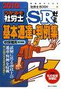 うかるぞ社労士SRゼミ(2010年版 基本通達・判例集)