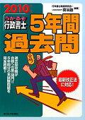 うかるぞ行政書士5年間過去問(2010年版)