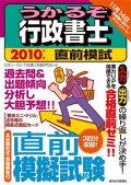 うかるぞ行政書士直前模試(2010年版)