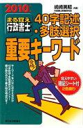 まる覚え行政書士40字記述・多肢選択重要キーワード(2010年版)