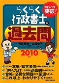 らくらく行政書士の過去問(2010年版)