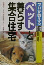 プロが教えるペットと暮らす集合住宅 話題のペット共生住宅のノウハウをすべて公開!! (QP Books) [ 野中 英樹 ]