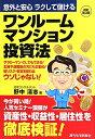 【送料無料】ワンルームマンション投資法改訂第3版