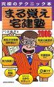 まる覚え宅建塾(2006年版)