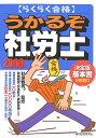 うかるぞ社労士(2006年版)