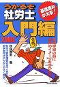 うかるぞ社労士入門編(2006年版)