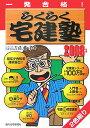 らくらく宅建塾(2008年版)