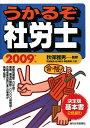 うかるぞ社労士(2009年版)