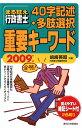 まる覚え行政書士40字記述・多肢選択重要キーワード(2009年版)