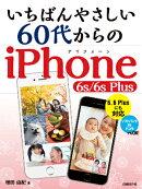 �����Ф�䤵����60�夫���iPhone��6s��6s��Plus