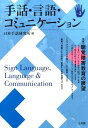 手話・言語・コミュニケーション(no.3) 特集:聴覚障害教育の展望 [ 全国手話研修センター ]