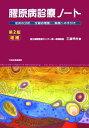 膠原病診療ノート第2版増補