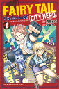 FAIRY TAIL CITY HERO(1) (講談社コミックス) [ 真島 ヒロ ]