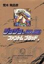 ジョジョの奇妙な冒険(1) ファントムブラッド 1 (集英社文庫) 荒木飛呂彦