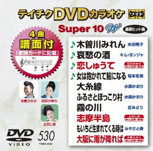 テイチクDVDカラオケ スーパー10 W [ (カラオケ) ]...:book:18104257