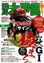 競馬大予言(16年秋G1佳境号) G1特集:マイルCS・ジャパンC・チャンピオンズC●16年1 (Sakura mook)