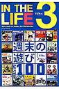 IN THE LIFE(3) 週末の遊びBEST100 (NEKO MOOK)