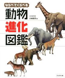 ならべてくらべる動物進化図鑑 [ 川崎悟司 ]