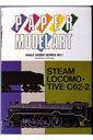 蒸汽機関車C62-2