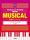 ボーカル&ピアノ mini ミュージカル名曲セレクション 〜アイ・ガット・リズム〜
