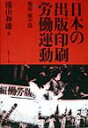 【謝恩価格本】日本の出版印刷労働運動 戦前・戦中篇 [ 横山和雄 ]
