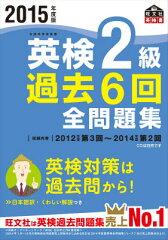 英検2級過去6回全問題集(2015年度版)